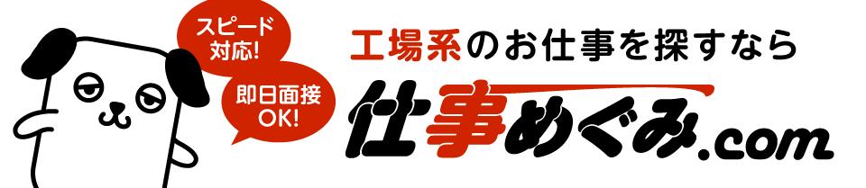 仕事めぐみ (愉しく働ける会社 求人サイトNo.1)